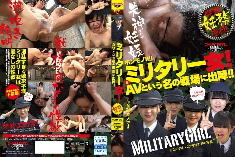 GDTM-073 ミリタリー女!AVという名の戦場に出陣!!妊務遂行します!!