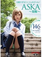 可愛すぎるミニマム白ギャル!ASKA〜覚醒〜 146cm ウエスト51cmの女神現る ダウンロード