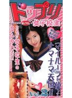 ドップリ女子校生 Vol.2