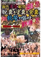 海外美女軍団21人!!脱糞・塗糞・食糞・飲尿・嘔吐ノンストップ180分!!男優出演一切なし!!