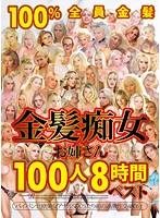 金髪痴女お姉さん100人8時間ベスト パイパン北欧美女アナルSEX当たり前の過激性交480分 ダウンロード