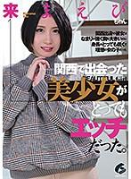 関西で出会った美少女がとってもエッチだった。来まえび