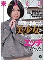 関西で出会った美少女がとってもエッチだった。来まえび(genm00036)