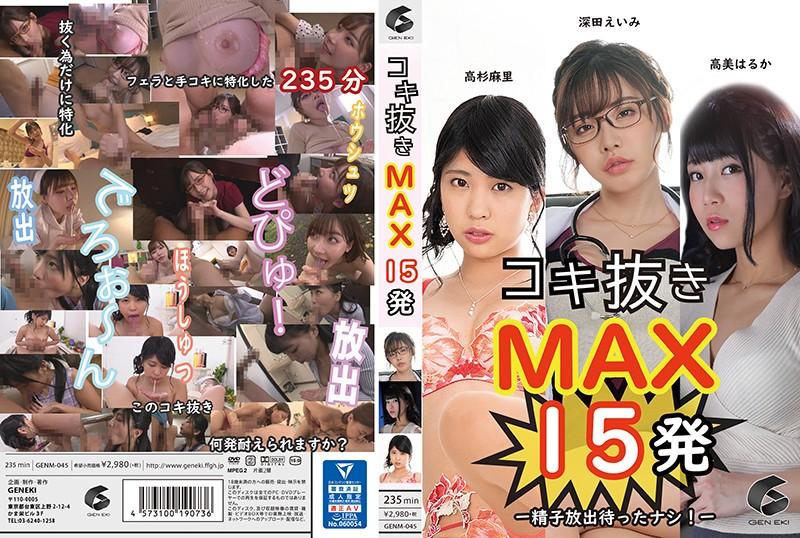 コキ抜きMAX 15発-精子放出待ったナシ!-