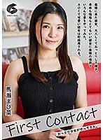 First Contact-おっとり少女がやってきた- 馬瀬まひ菜 ダウンロード