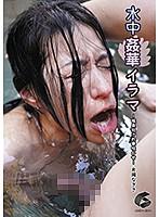 gens00018[GENS-018]水中姦華イラマ-喉奥犯●れ華咲かせ- 片岡なぎさ