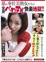 舐め奉仕美熟女たちの全身ベロヌル快楽地獄!!