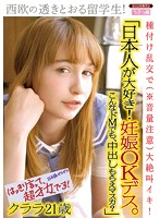 「日本人が大好き! 妊娠OKデス。こんなドMでも、中出しもらえマスカ?」西欧の透きとおる留学生! 種付け乱交で(※音量注意)大絶叫イキ! クララ21歳 ダウンロード