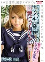 「ヤバ…ごっつええ 中出しやん!」ナマイキ関西弁、日焼けっ子AVデビュー!(※正体は、苦手オヤジにもヨガり狂うツンデレ娘でした…)ひかる18歳 ダウンロード