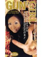 GUN3 GIRL Vol.1 ダウンロード