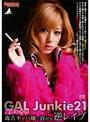 GAL Junkie 21 星崎キララ ...