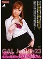 GAL Junkie 23 星崎アンリ ...