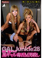 GAL Junkie 28 瑠菜☆星崎キララ 黒ギャル毒舌M男殺し ダウンロード