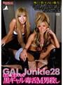 GAL Junkie 28 瑠菜☆星崎キ...