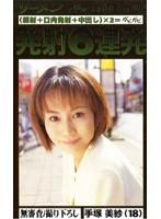 発射6連発(顔射+口内発射+中出し)×2=ガビガビ 手塚美紗(18歳) ダウンロード