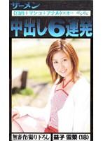 ザーメン中出し6連発 益子雪菜(18) gjn017のパッケージ画像