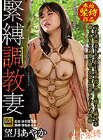 (gma00024)[GMA-024]S&M Breaking In For Wife. Ex Nurse Wife Gets A Lesson In Rope Tying Pleasure From Her Husband