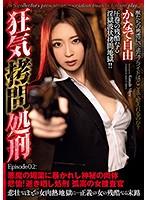 狂気拷問処刑 Episode02:悪魔の媚薬に暴かれし神秘の肉体 悲愴!逝...