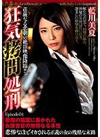 狂気拷問処刑 Episode01 悪魔の媚薬に暴かれた女捜査官の無惨...