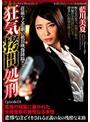 狂気拷問処刑 Episode01 悪魔の媚薬に暴かれた女捜査官の無惨なる本性 藍川美夏(gmen00009)