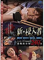 新・侵入者ディレクターズカット総集編3濃縮保存版240分 ダウンロード