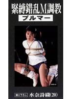緊縛錯乱M調教 ブルマー 水奈詩織(20) ダウンロード