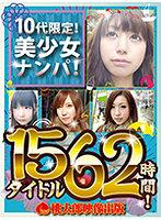 【お中元セット】10代限定!美少女ナンパ!15タイトル62時間!