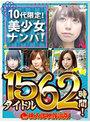 【お中元セット】10代限定!美少女ナンパ!15・・・