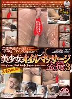 芸能事務所が経営するモデル・アイドル御用達 美少女オイルマッサージ盗撮 3 ダウンロード