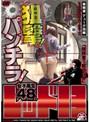 投稿者デューク西郷 レッド13スナイパーシリーズ 狙撃!パンチラ! 女子校生48人