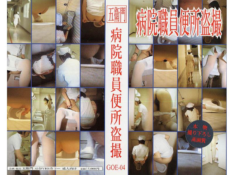 goe004 病院職員便所盗撮 [GOE-004のパッケージ画像