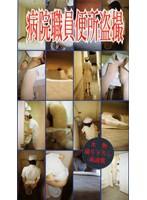 病院職員便所盗撮 goe004のパッケージ画像