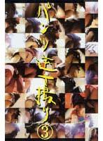 パンツ逆さ撮り(3) goe007のパッケージ画像