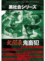 黒社会シリーズ 北関東 鬼畜犯 ダウンロード