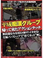 Heisei Groping Group Return Of Groping Action Download