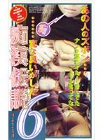 痴漢伝説6 ダウンロード