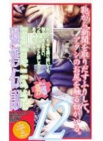 痴漢伝説12 ダウンロード