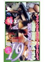痴漢伝説19 ダウンロード