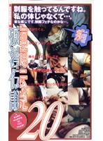 痴漢伝説20 ダウンロード