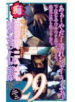 痴漢伝説29 ダウンロード