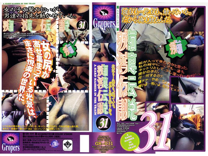 GR-031 痴漢伝説31