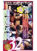 痴漢伝説32 ダウンロード