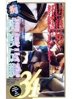 痴漢伝説34 ダウンロード