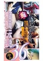 痴漢伝説36 ダウンロード
