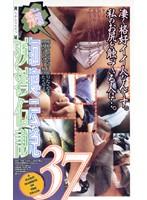 痴漢伝説37 ダウンロード