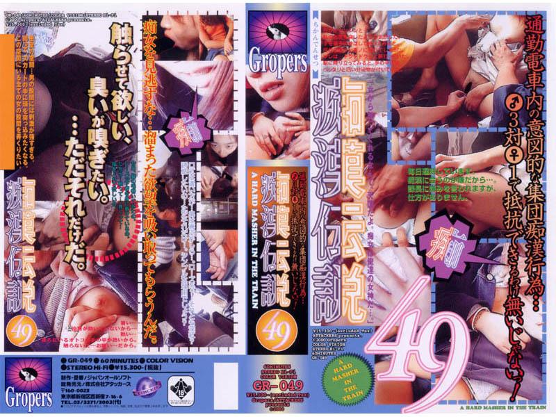 GR-049 jav