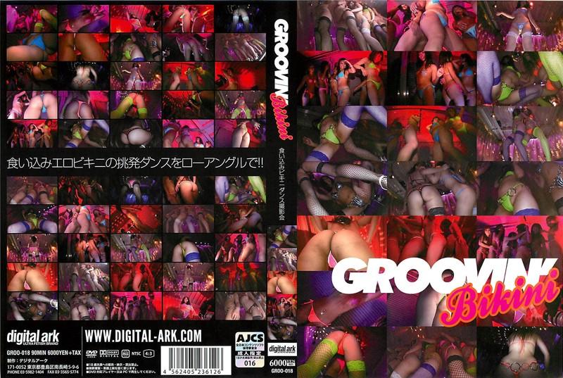 (groo00018)[GROO-018] groovin'Bikini 食い込みビキニダンス撮影会 ダウンロード