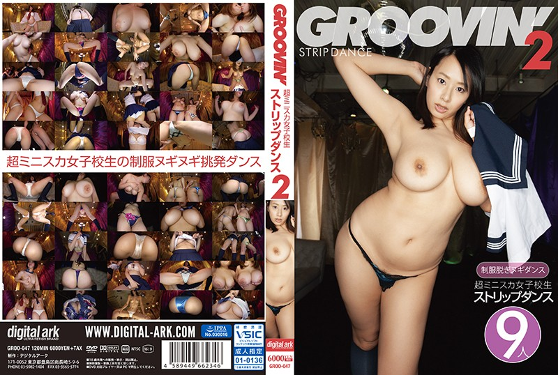 GROO-047 Groovin' Striptease Super Mini Skirt High School Girls 2