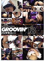 groovin' 超ミニスカ女子校生 パンチラDISCO18 groo00050のパッケージ画像
