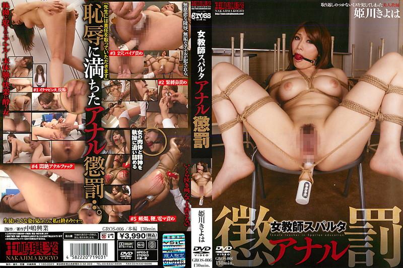 GROS-006 Female Teacher's Hard Education Anal Discipline Kyoha Himekawa